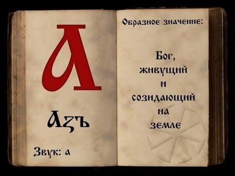Видео уроки славянской азбуки