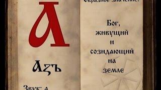 Послание предков в славянской азбуке 1 часть
