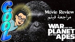 مراجعة فيلم - War for the Planet of the Apes الحرب الأزلية...