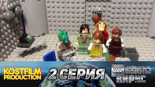 LEGO Звёздные Войны (Star Wars): THE VIRUS | ВИРУС [2-ая серия] [LEGO Brickfilm/мультфильм]