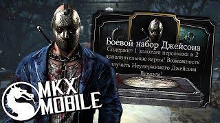 НЕУДЕРЖИМЫЙ ДЖЕЙСОН ВУРХИЗ • ОТКРЫТИЕ НАБОРОВ ДЖЕЙСОНА БАГОМ • Mortal Kombat X Mobile