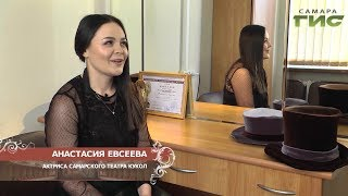 Анастасия Евсеева, Самарский театр кукол (1 часть)