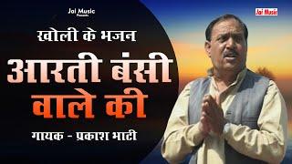Song Bhajan Kholi - Aarti bansi wale ki, Singer - Prakash Bhati
