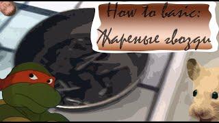 Жареные гвозди-инструкция по приготовлению