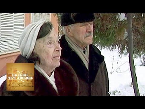 Михаил Ульянов и Алла Парфаньяк. Больше, чем любовь