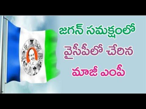 జగన్ సమక్షంలో వైసీపీలో చేరిన మాజీ ఎంపీ  || Ex mp joins in ycp in the presence of jagan