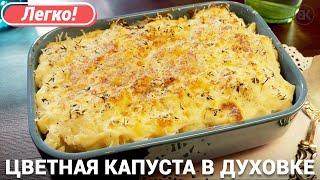Цветная Капуста в Духовке | Cauliflower Casserole Recipe | Вадим Кофеварофф