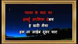 Patna Ke Ghat Par - Karaoke - Chhath Geet - Sharda Sinha