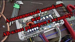 Алюминиевый моноблок или AB-класс размером с ладошку!