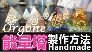 Tutorial/Handmade ▲ 能量塔▲Orgone Energy Pyramid DIY 製作方法&技巧