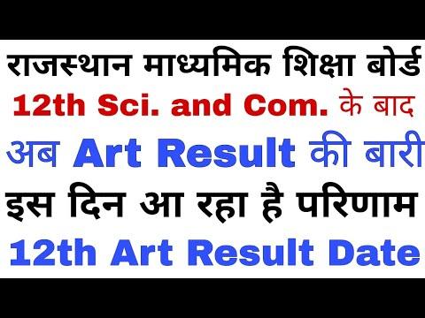 Rajasthan Board 12th Art Result Kab Aayega//Result Date Of Rajasthan Board 12th Art