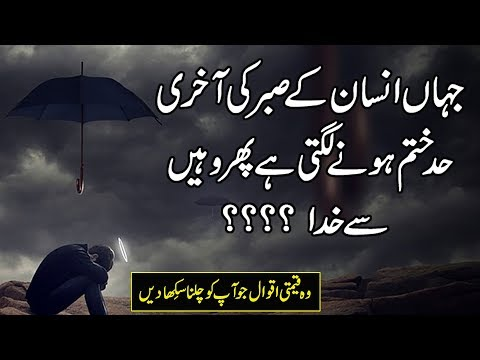 Best Urdu Quotes | Beautiful Collections Of Urdu Quotes | Hindi Quotes | Amazing Urdu Quotes |
