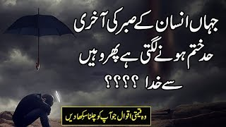 Gambar cover Best Urdu Quotes | Beautiful Collections Of Urdu Quotes | Hindi Quotes | Amazing Urdu Quotes |