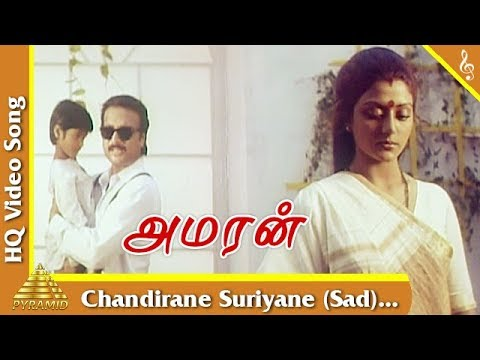 Chandirane Suriyane (Sad) Video Song |Amaran Tamil Movie Songs |Karthik|Banupriya| Pyramid Music