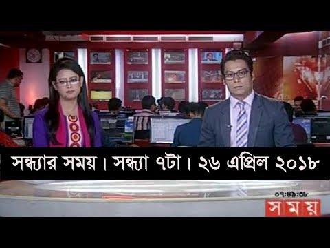 সন্ধ্যার সময় | সন্ধ্যা ৭টা | ২৬ এপ্রিল ২০১৮  | Somoy tv News Today | Latest Bangladesh News