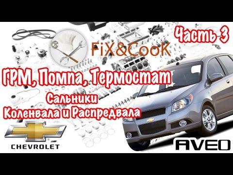 Chevrolet Aveo Ремонт. Часть 3 ГРМ. Помпа. Термостат.