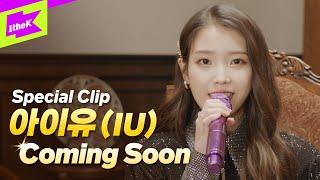 [Teaser] 아이유 _ Celebrity 스페셜클립 티저   IU   셀러브리티   스페셜클립   Special Clip (Eng sub)