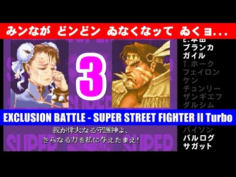 [3/4] EXCLUSION BATTLE - SUPER STREET FIGHTER II Turbo/スーパーストリートファイターII X