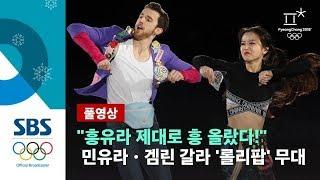 """""""흥유라 제대로 흥 올랐다!""""..민유라 겜린 갈라 '롤리팝' 무대 (풀영상) / SBS / 2018 평창올림픽"""