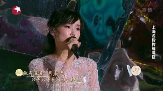 黄龄—《痒》| 2017东方卫视中秋晚会 Shanghai TV Mid-Autumn Festival Gala【东方卫视官方高清】