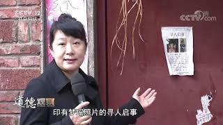 《道德观察(日播版)》 20191205 再次拥你入怀| CCTV社会与法