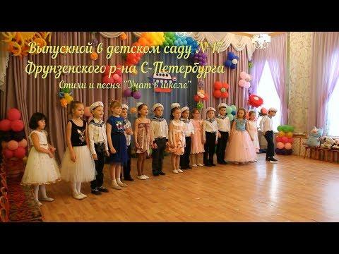 """Выпускной в детском саду. Стихи и песня """"Учат в школе""""."""