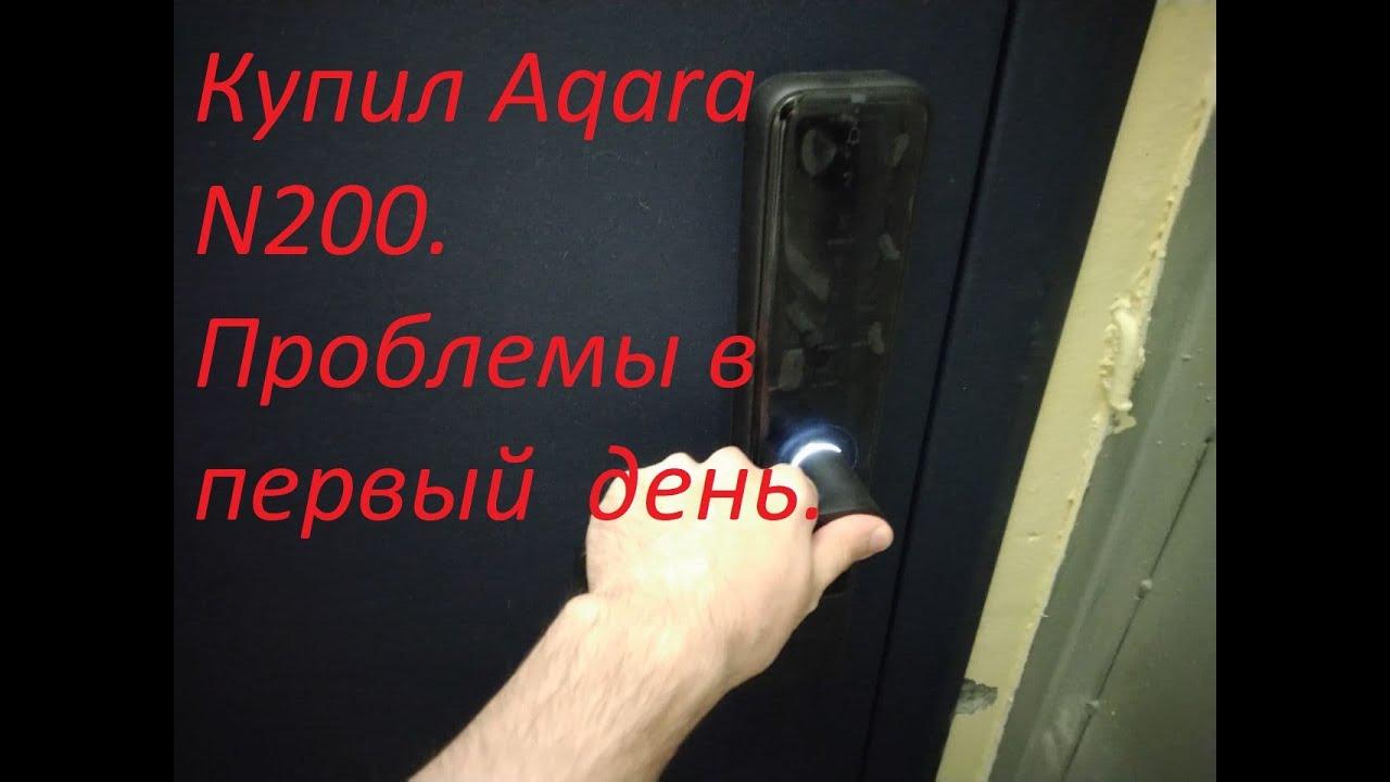 Xiaomi Aqara N200 Отзыв после первого дня использования