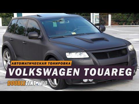 Тюнинг Volkswagen Touareg Автоматическая тонировка