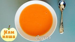 Детское питание. Супы для детей. Как приготовить суп ребенку?
