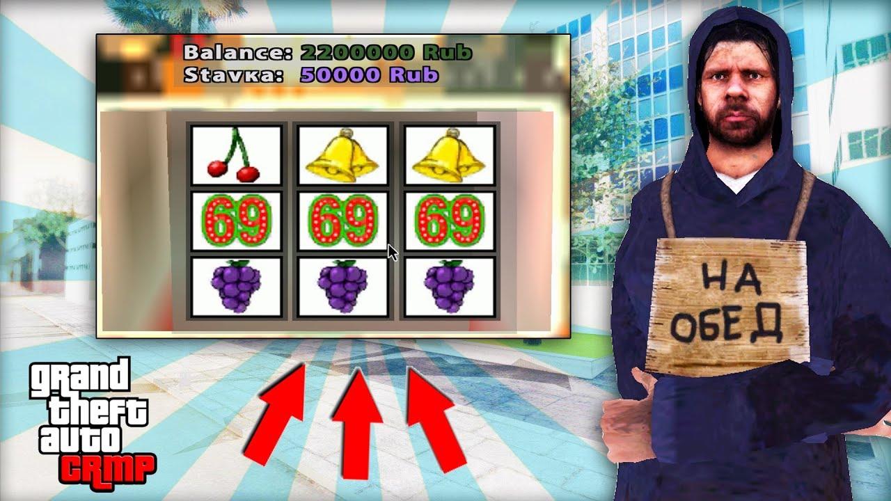 Тактика казино в crmp
