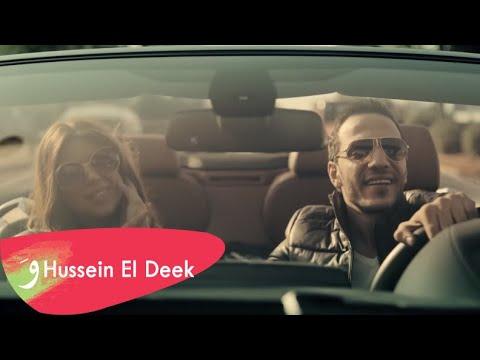 Hussein Deek - Ghayrik ma bekhtar / حسين الديك - غيرك ما بختار