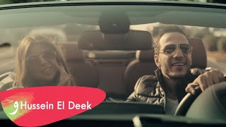 Hussein ِAl Deek - Ghayrik Ma Bekhtar [Music Video] (2018) / حسين الديك - غيرك ما بختار