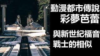 【動漫都市傳說】 彩夢芭蕾- 與新世紀福音戰士的相似之處角式設定的相似...