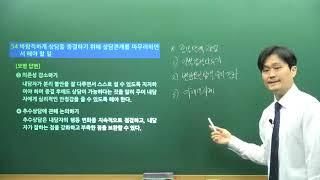 2021청소년상담사 면접 가이드 강의_02