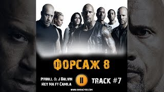 Фильм ФОРСАЖ 8 музыка OST 7 Pitbull Balvin Hey Ma ft Camila Cabello Вин Дизель Дуэйн Джонсон