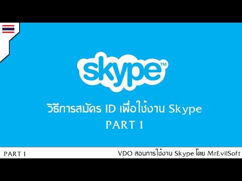 สอนการสมัคร ID Skype เพื่อใช้งาน - [ PART 1 ]