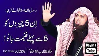 In 5 Cheezon Ko Ghanimat Jano! | Qari Sohaib Ahmed Meer Muhammadi | @BayansTube