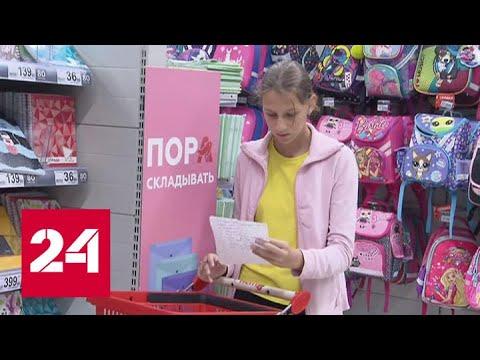Родители московских школьников