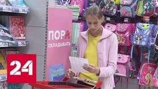 Родители московских школьников начинают забег по магазинам - Россия 24