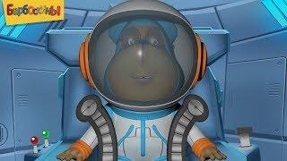 Барбоскины | На луну 🚀🌑 Сборник мультфильмов для детей