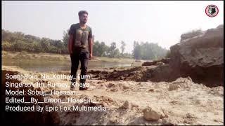 Arfin Rumey Bolo  na kothay tumi new video..