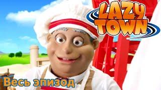 Лентяево Шеф повар Роттенфуд лентяево на русском детские программы целиком