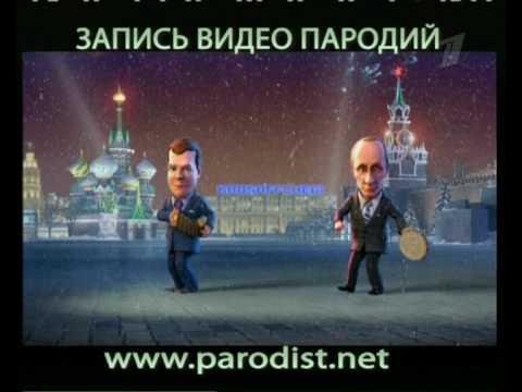 Новогодние частушки Медведева и Путина 2010 2011