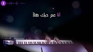 Download lagu Karaoke Nancy Ajram - 3am Bet3alla2 Feek كاريوكي عم بتعلق فيك - نانسي عجرم