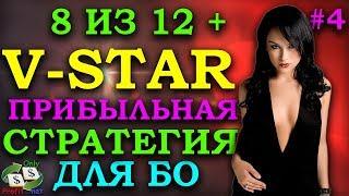 V-Star - прибыльная стратегия для Бинарных опционов. Binomo. #4