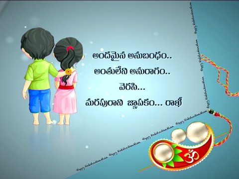 Rakhi Special Anubandham Promo Brother And Sister Quotes