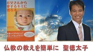 仏教の教えを簡単に 6.聖徳太子 チャンネル登録→ http://goo.gl/Fd7N4...