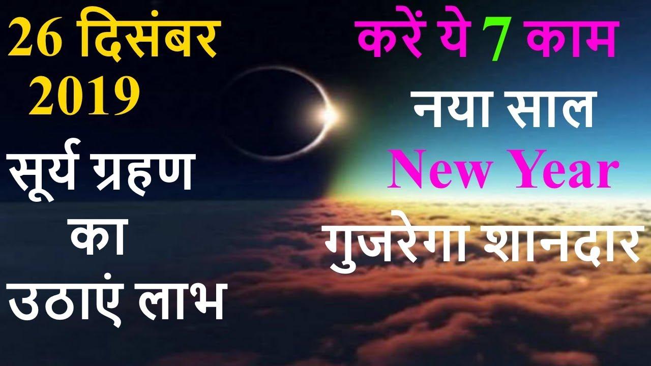 Image result for 5:10 NOW PLAYING WATCH LATER ADD TO QUEUE Surya Grahan 26 Dec 2019 Timing: सूर्य ग्रहण के दौरान करलें ये 7 काम, नया साल गुजरेगा शानदार Eclipse