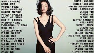 2018 - 10月 KKBOX 華語單曲排行週榜 ( 華語人氣排行榜 top 100 - kkbox )👍 kkbox 10月份 華語 - 2018 KKBOX 風雲榜- 匯集音樂排行榜