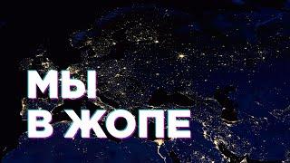 Мы в ЖОПЕ / Украина — черная дыра на карте Европы